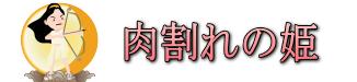肉割れの姫:市販の肉割れ消すクリームを使っておすすめをランキング
